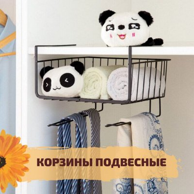 ✌ОптоFFкa✔️Все, что нужно для дома, дачи✔️ — Корзины подвесные — Аксессуары для кухни