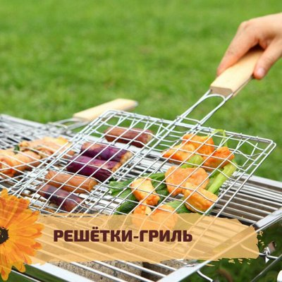 ✌ОптоFFкa✔️Все, что нужно для дома, дачи✔️ — Решетка-гриль — Наборы для пикника