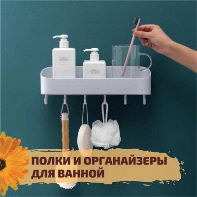 ✌ОптоFFкa ️Товары ежедневного спроса ️ — Полки и органайзеры для ванной — Системы хранения