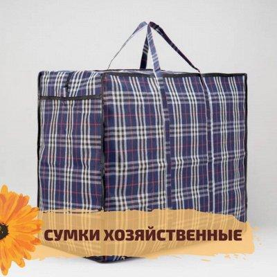 ✌ОптоFFкa✔️Все, что нужно для дома, дачи✔️ — Сумки хозяйственные — Хозяйственные сумки