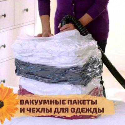 ✌ОптоFFкa✔️Все, что нужно для дома, дачи✔️ — Вакуумные пакеты и чехлы для одежды — Вакуумные пакеты