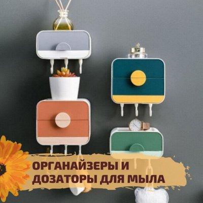 ✌ОптоFFкa✔️Все, что нужно для дома, дачи✔️ — Органайзеры и  дозаторы для мыла! — Стаканы и дозаторы
