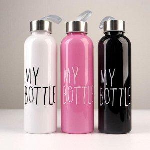 """Бутылка для воды """"My bottle"""", 500 мл, крышка винтовая, микс, 6.5х21,5 см"""