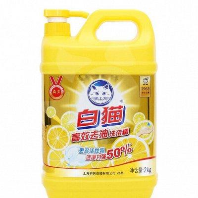 Средство для мытья посуды Baimao с лимоном