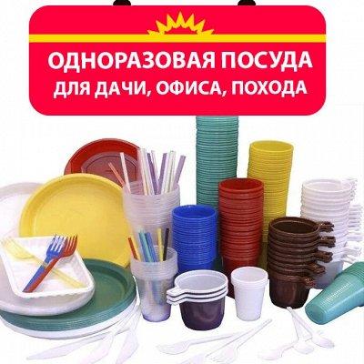 Ликвидация остатков! Посуда, кашпо, мебель + всё для дачи — Одноразовая посуда