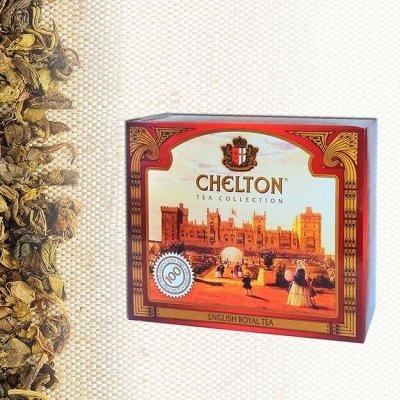 Чайно-кофейный дом. Чай и Кофе на любой вкус!☕ — Чай Сhelton — Чай