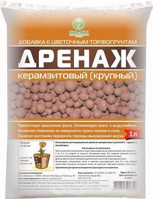 Дренаж керамзитовый крупная фракция 10-20мм 2л (уп-15шт) Нов-Агро