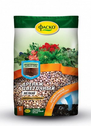 Дренаж керамзитовый мелкий 1л Фаско (уп-20шт) Цветочное счастье