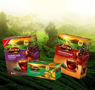 Чайно-кофейный дом. Чай и Кофе на любой вкус!☕ — Чай Лисма (Липтон) — Чай
