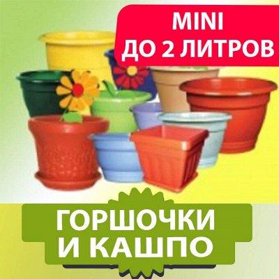 Ликвидация остатков! Посуда, кашпо, мебель + всё для дачи — ГОРШКИ и КАШПО объемом до 2 литров
