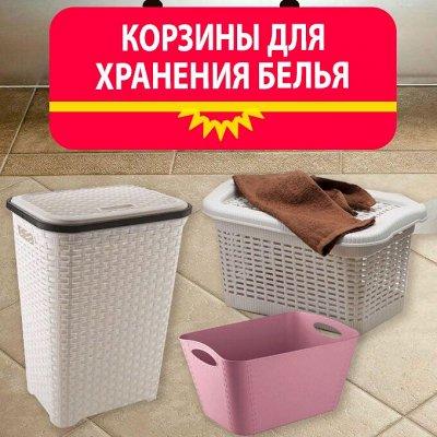 Ликвидация остатков! Посуда, кашпо, мебель + всё для дачи — Корзины для белья + большие объемы
