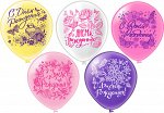 """Воздушные шары шёлк """"С Днём Рождения"""" бабочки"""