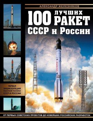 Железняков А.Б. 100 лучших ракет СССР и России. Первая энциклопедия отечественной ракетной техники