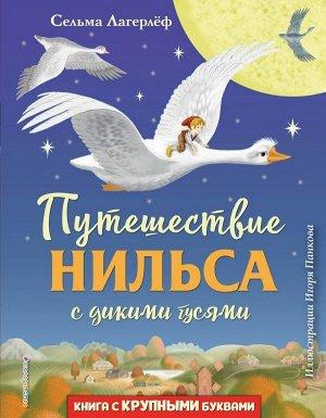 Лагерлеф С. Путешествие Нильса с дикими гусями (ил. И. Панкова)