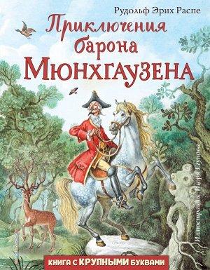 Распе Р.Э. Приключения барона Мюнхгаузена (ил. И. Егунова)
