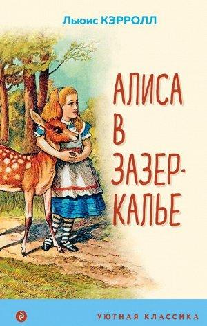 Кэрролл Л. Алиса в Зазеркалье (с иллюстрациями)