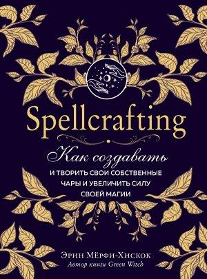 Мёрфи-Хискок Э. Spellcrafting. Как создавать и творить свои собственные чары и увеличить силу своей магии