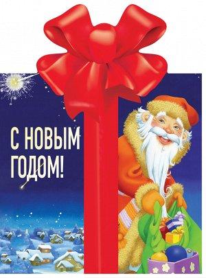 Барто А.Л., Маршак С.Я., Лагздынь Г.Р. С Новым годом!