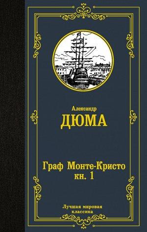 Дюма А. Граф Монте-Кристо. В 2 кн. Кн. 1