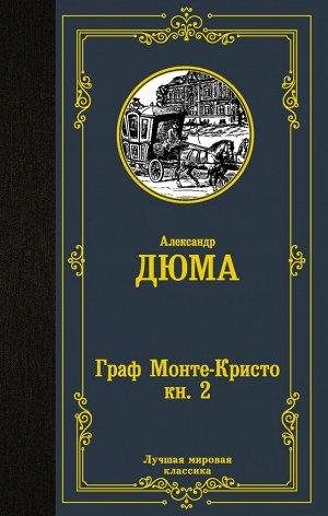 Дюма А. Граф Монте-Кристо. В 2 кн. Кн. 2