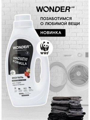 Экогель для стирки черного белья (ландыш и красные фрукты) WONDER LAB 1 л