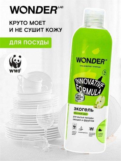 L'Oreal • GARNIER •  NIVEA •  Splat • ЯПОНИЯ — WonderLab Экогели/экопена для мытья посуды, овощей и фруктов — Бытовая химия