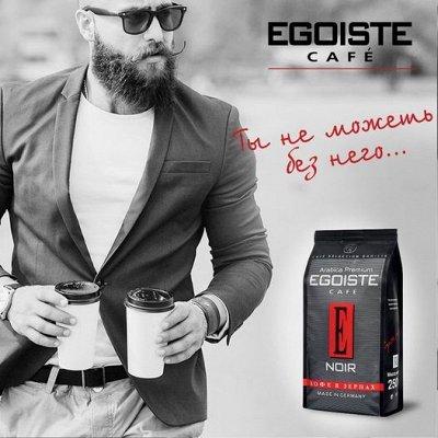 Кофе LAVAZZA, чай и горячий шоколад. Доставим быстро. — КОФЕ EGOISTE (Германия) — Кофе в зернах