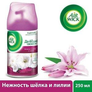 """Освежитель воздуха (сменный баллон) AirWick """"Нежный шёлк и Лилия"""" 250мл"""