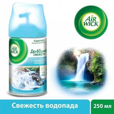 Супер скидки! Освежители воздуха AirWick 236р! — Освежители воздуха AirWick и Glade — Освежители воздуха