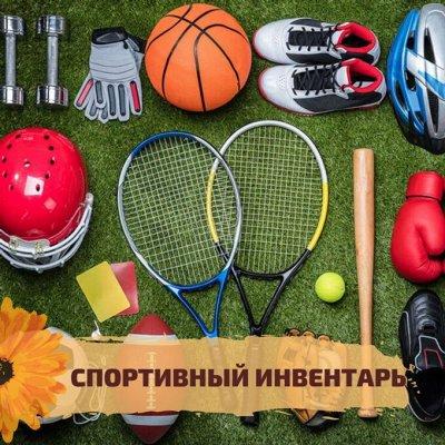✌ОптоFFкa✔️Все, что нужно для дома, дачи✔️ — Спортивный инвентарь — Спортивный инвентарь