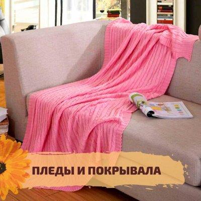 ✌ОптоFFкa✔️Все, что нужно для дома, дачи✔️ — Пледы и покрывала — Пледы