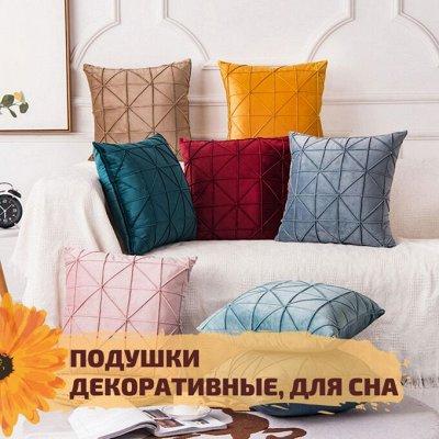✌ОптоFFкa✔️Все, что нужно для дома, дачи✔️ — Подушки декоративные, для сна — Подушки