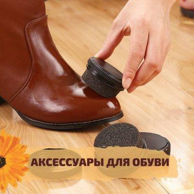 ✌ОптоFFкa ️Товары ежедневного спроса ️ — Аксессуары для обуви