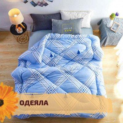 ✌ОптоFFкa✔️Все, что нужно для дома, дачи✔️ — Одеяла — Одеяла