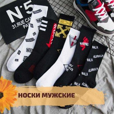 ✌ОптоFFкa✔️Все, что нужно для дома, дачи✔️ — Носки мужские — Носки