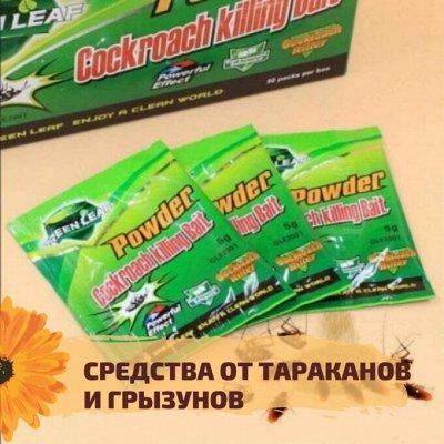 ✌ОптоFFкa✔️Все, что нужно для дома, дачи✔️ — Средства от тараканов и грызунов — Средства от тараканов, клопов, грызунов и насекомых