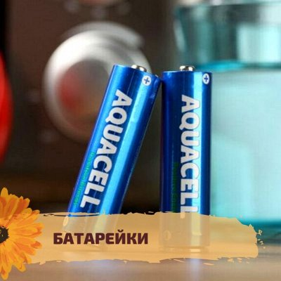 ✌ОптоFFкa✔️Все, что нужно для дома, дачи✔️ — Батарейки — Электроника