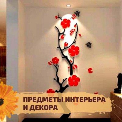 ✌ОптоFFкa✔️Все, что нужно для дома, дачи✔️ — Предметы интерьера и декора — Интерьер и декор