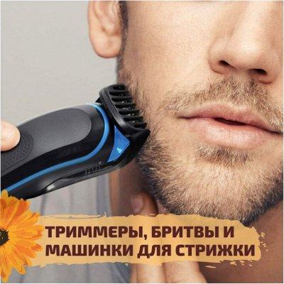 ✌ОптоFFкa✔️Все, что нужно для дома, дачи✔️ — Триммеры, бритвы и машинки для стрижки — Бритье и эпиляция