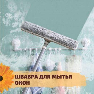 ✌ОптоFFкa✔️Все, что нужно для дома, дачи✔️ — Швабра для мытья окон — Швабры, щетки и совки
