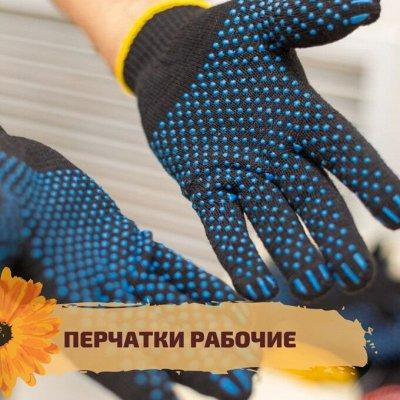 ✌ОптоFFкa✔️Все, что нужно для дома, дачи✔️ — Перчатки рабочие — Спортивные перчатки и варежки