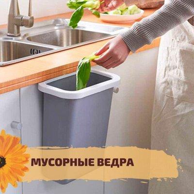 ✌ОптоFFкa✔️Все, что нужно для дома, дачи✔️ — Мусорные ведра — Аксессуары для кухни
