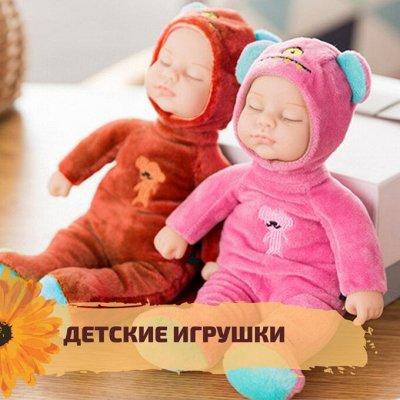 ✌ОптоFFкa✔️Все, что нужно для дома, дачи✔️ — Детские игрушки — Игрушки и игры