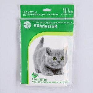 Пакеты для кошачьиx лотков 50?25?30 см, ПНД, 10 шт