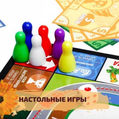 ✌ОптоFFкa✔️Все, что нужно для дома, дачи✔️ — Настольные игры — Настольные игры