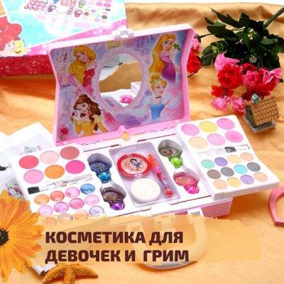 ✌ОптоFFкa✔️Все, что нужно для дома, дачи✔️ — Косметика для девочек и детский грим — Куклы и аксессуары