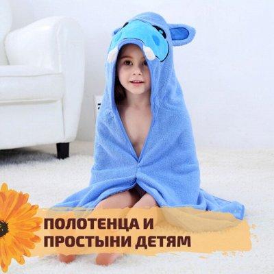 ✌ОптоFFкa✔️Все, что нужно для дома, дачи✔️ — Полотенца и простыни детям — Полотенца
