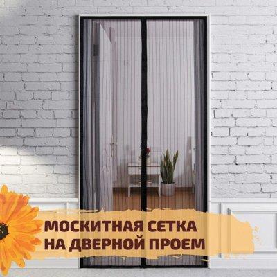 ✌ОптоFFкa✔️Все, что нужно для дома, дачи✔️ — Москитная сетка на дверной проем — Москитные сетки