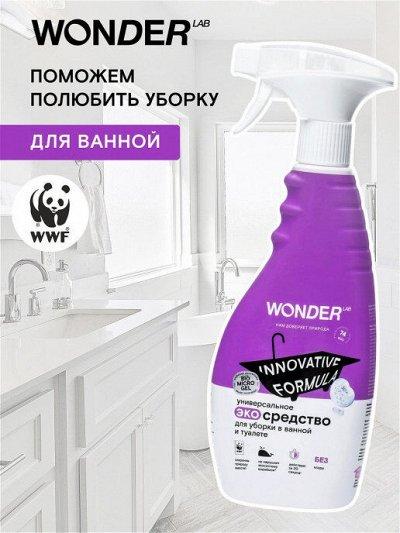 Бытовая химия. Косметические средства. — WonderLab Экосредства для уборки — Чистящие средства