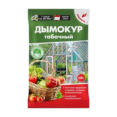 АГРОНОМ: Агрохимия по приятным ценам. Сидераты — От болезней растений (фунгициды) — Защита от болезней